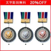 【20%OFF】メダル