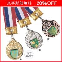 【20%OFF】メダル(裏黒プレートです)
