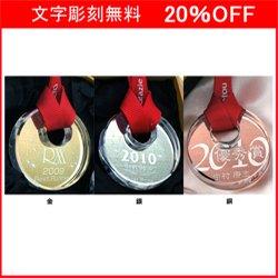 画像1: 【20%OFF】メダル