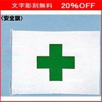 【20%OFF】安全旗
