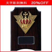 【20%OFF】表彰楯