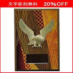 画像1: 【20%OFF】表彰楯