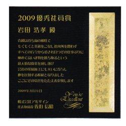 画像1: 【20%OFF】オリジナル金箔楯