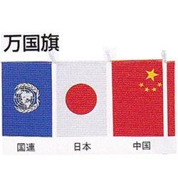 画像1: 【20%OFF】万国旗