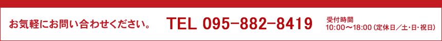 お気軽にお問い合わせください。TEL095-882-8419