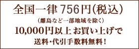 全国一律756円(税込)10000円以上お買い上げで送料・代引手数料無料